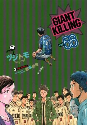 GIANT KILLING 56 モーニングKC