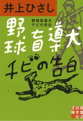 野球盲導犬チビの告白 実業之日本社文庫