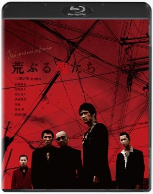 荒ぶる魂たち【Blu-ray】