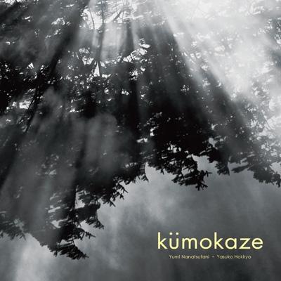 kumokaze