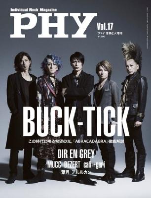 PHY VOL.17 音楽と人 2020年 10月号増刊【表紙:BUCK-TICK】
