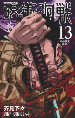 呪術廻戦 13 ジャンプコミックス