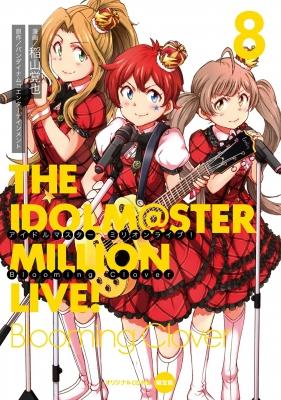 アイドルマスター ミリオンライブ! Blooming Clover 8 オリジナルCD付き限定版 電撃コミックスNEXT