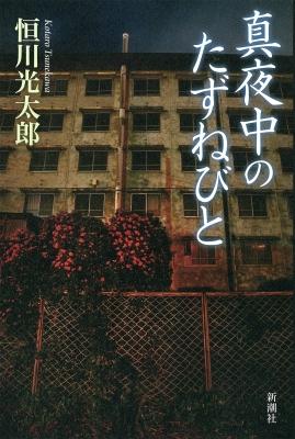真夜中のたずねびと 恒川光太郎 Hmv Books Online