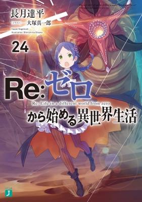 Re: ゼロから始める異世界生活 24 MF文庫J