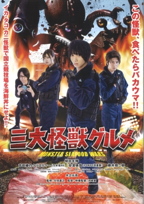 三大怪獣グルメ Blu-ray限定豪華版
