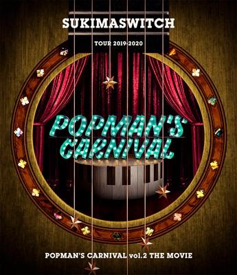 スキマスイッチ TOUR 2019-2020 POPMAN'S CARNIVAL vol.2 THE MOVIE(Blu-ray)