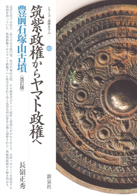 筑紫政権からヤマト政権へ 豊前石塚山古墳 シリーズ「遺跡を学ぶ」