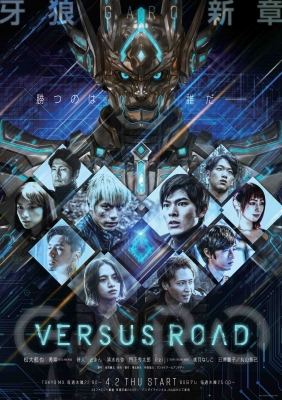 GARO-VERSUS ROAD-Blu-ray BOX