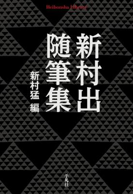 新村出随筆集 平凡社ライブラリー