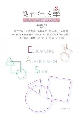 教育行政学(第3版)子ども・若者の未来を拓く : 横井敏郎 | HMV&BOOKS ...