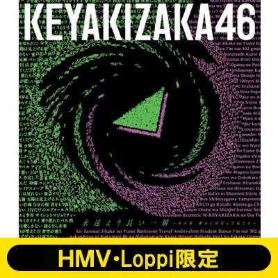 《Loppi・HMV限定B2クリアポスター2枚セットC付き》 ベストアルバム『永遠より長い一瞬 〜あの頃、確かに存在した私たち〜』 【通常盤】
