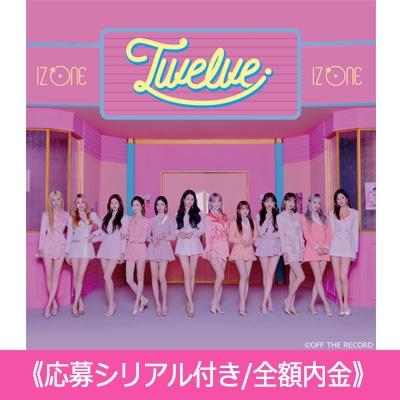≪応募シリアル付き/全額内金≫ Twelve 【通常盤Type A】(+DVD)