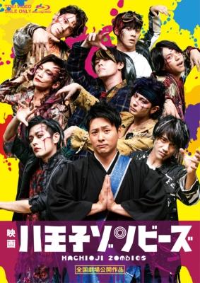 映画「八王子ゾンビーズ」[Blu-ray]
