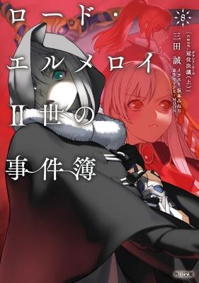 ロード・エルメロイII世の事件簿 8 「case.冠位決議 上」 角川文庫