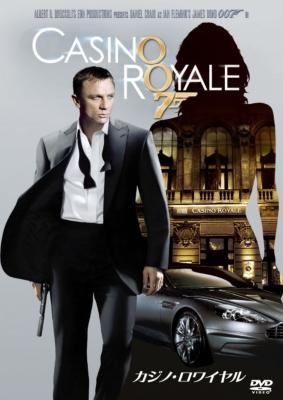 007/カジノ・ロワイヤル【DVD】