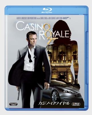 007/カジノ・ロワイヤル【ブルーレイ】