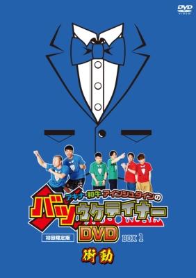 アキナ・和牛・アインシュタインのバツウケテイナーDVD 初回限定版 バツウケTシャツ付き BOX1〜衝動〜