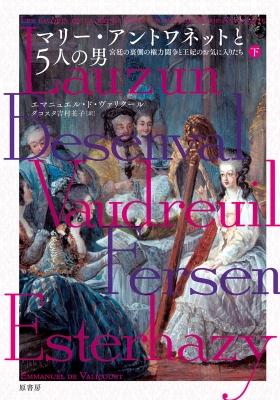 マリー・アントワネットと5人の男 宮廷の裏側の権力闘争と王妃のお気に入りたち 下