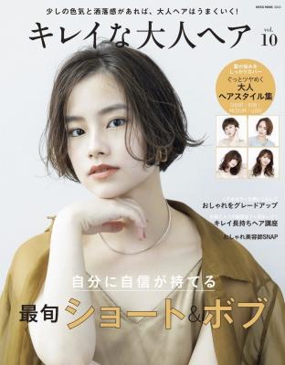 キレイな大人ヘア Vol.10 ネコムック