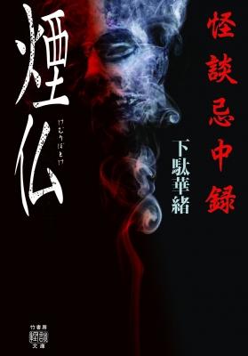 怪談忌中録 煙仏 竹書房怪談文庫