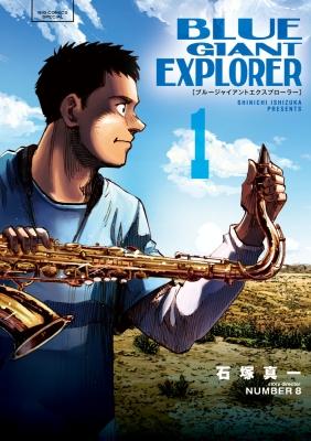 BLUE GIANT EXPLORER 1 ビッグコミックススペシャル