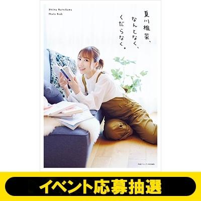 《イベント応募抽選》夏川椎菜、なんとなく、くだらなく。
