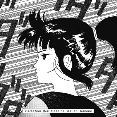 永久ミント機関 (カラーヴァイナル仕様/12インチシングルレコード)
