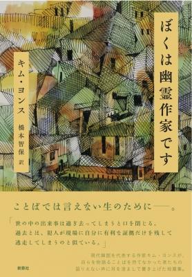 ぼくは幽霊作家です 韓国文学セレクション