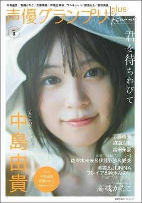 声優グランプリplus femme vol.3【表紙:中島由貴】[主婦の友ヒットシリーズ]