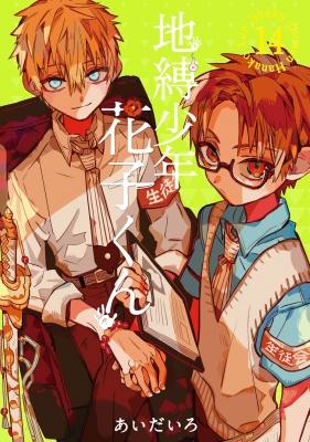 地縛少年 花子くん 14 Gファンタジーコミックス
