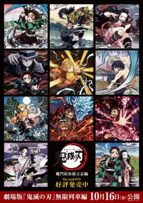 【全巻まとめ買いセット】鬼滅の刃 Blu-ray 1〜11 完全生産限定版