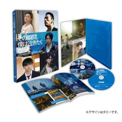 その瞬間、僕は泣きたくなった‐CINEMA FIGHTERS project-豪華版Blu-ray (Blu-ray Disc+DVD)