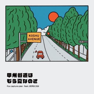 甲州街道はもう夏なのさ / やけにsunshine (7インチシングルレコード)