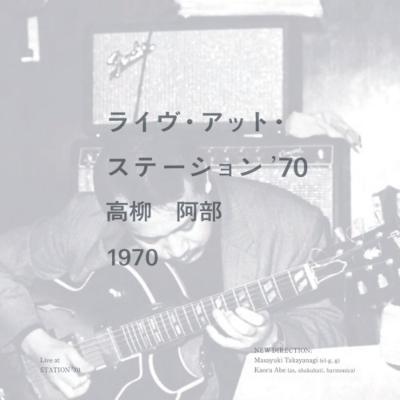 ステーション '70 (アナログレコード)