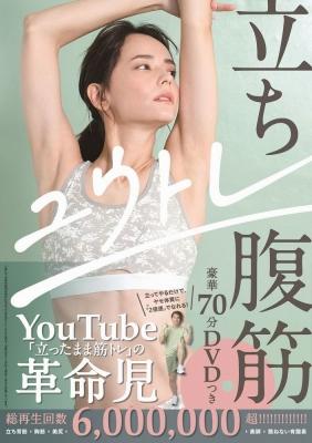 立ち腹筋 -豪華70分DVDつき-美人開花シリーズ