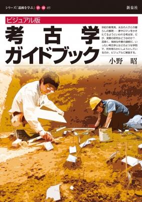 ビジュアル版 考古学ガイドブック シリーズ「遺跡を学ぶ」