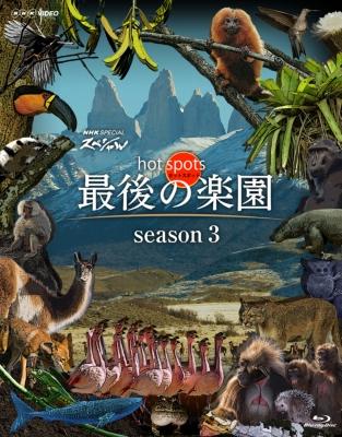 Nhk Special Hot Spot Saigo No Rakuen Season 3 Blu-Ray Box