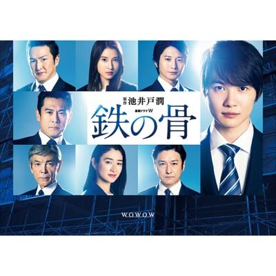 連続ドラマW 鉄の骨 Blu-ray BOX