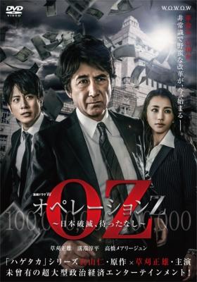 連続ドラマW オペレーションZ 〜日本破滅、待ったなし〜DVD-BOX