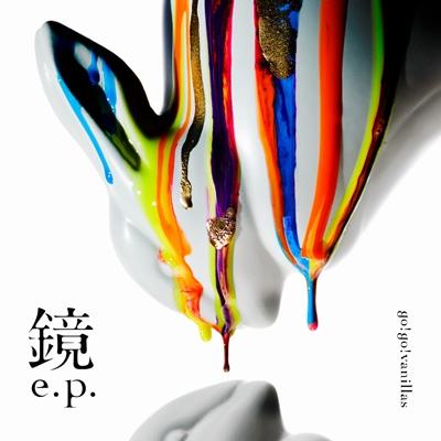 《早期予約特典付き》鏡 e.p.【完全限定生産盤】(+DVD)