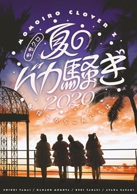 ももクロ夏のバカ騒ぎ2020 配信先からこんにちは LIVE DVD