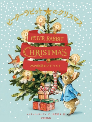 ピーターラビットのクリスマス 25の物語のアドベント