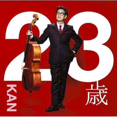 23歳 (+DVD)