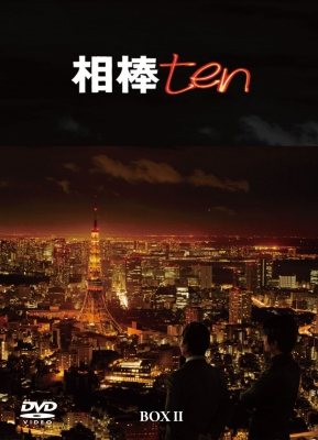 相棒 season 10 DVD-BOX II