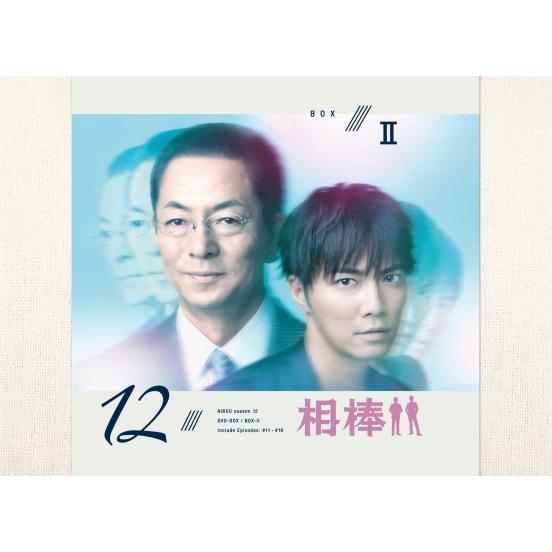 相棒 season 12 DVD-BOX II