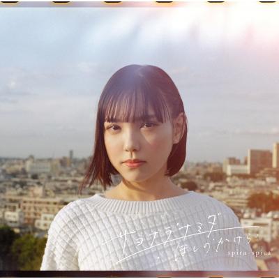 サヨナラナミダ/ほしのかけら【初回生産限定盤】(+DVD)