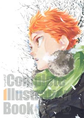 ハイキュー!! Complete Illustration book 終わりと始まり 愛蔵版コミックス