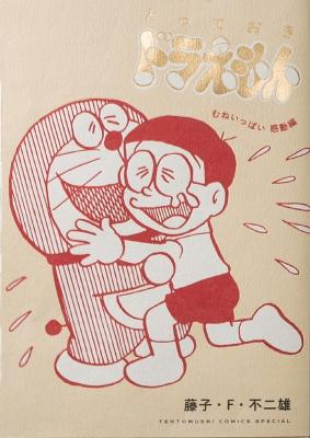 とっておきドラえもん むねいっぱい感動編 特別版 てんとう虫コミックス