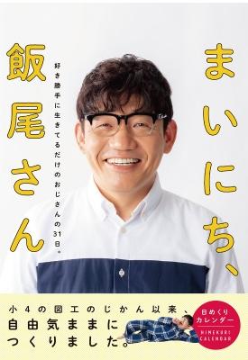 [日めくり]まいにち、飯尾さん 好き勝手に生きてるだけのおじさんの31日。